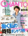 CHANTO 2014年 7月号  【創刊記念!お得な紙+電子セット】