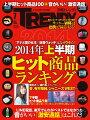 日経 TRENDY (トレンディ) 2014年 07月号 [雑誌]