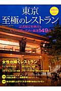【送料無料】東京 至極のレストラン 2013年版 [ 成美堂出版株式会社 ]