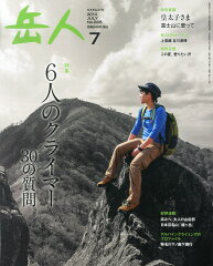 【楽天ブックスならいつでも送料無料】岳人 2014年 07月号 [雑誌]