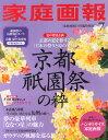 ハンディサイズ家庭画報 2014年 7月号
