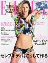ELLE JAPON (エル・ジャポン) 2014年 07月号 [雑誌]