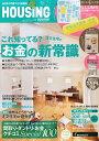 月刊 HOUSING (ハウジング) 2014年 7月号
