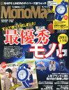 Mono Max (モノ・マックス) 2014年 7月号