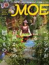 MOE (モエ) 2014年 07月号