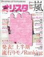 オリ☆スタ 2014年 7/7号 [雑誌]