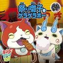 祭り囃子でゲラゲラポー/初恋峠でゲラゲラポー(CD+DVD+妖怪メダル コマさん付) [ キング・クリームソーダ ]