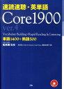 【送料無料】速読速聴・英単語(Core 1900)ver.4 [ 松本茂(コミュニケーション教育学) ]