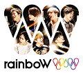 【先着特典】rainboW (初回盤B 2CD)(rainboW ステッカーB)
