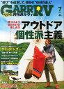 【楽天ブックスならいつでも送料無料】ガルヴィ 2014年 07月号 [雑誌]