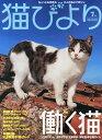 猫びより 2014年 7月号