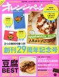 オレンジページ 2014年 7/2号 [雑誌]