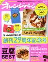 【楽天ブックスならいつでも送料無料】オレンジページ 2014年 7/2号 [雑誌]