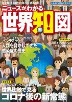 ニュースがわかる世界知図(2021)