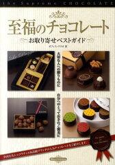 【送料無料】至福のチョコレートお取り寄せベストガイド [ オフィス・クリオ ]
