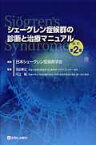 シェーグレン症候群の診断と治療マニュアル改訂第2版 [ 日本シェーグレン症候群学会 ]