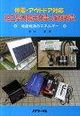 【送料無料】独立型太陽光発電と家庭蓄電