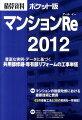 積算資料ポケット版(マンションRe 2012)