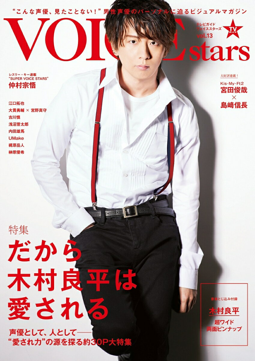 TVガイドVOICE STARS(VOL.13) 特集:だから木村良平は愛される (TOKYO NEWS MOOK)