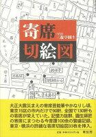 【バーゲン本】新版 寄席切絵図 新装版