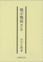 【バーゲン本】戦中戦後 増訂版