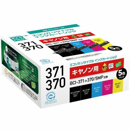 BCI-371+370/5MP 互換リサイクルインクカートリッジ 5色パック ECI-C371-5P エコリカ