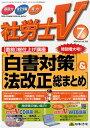 【楽天ブックスならいつでも送料無料】社労士V 2014年 07月号 [雑誌]