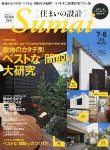 【楽天ブックスならいつでも送料無料】SUMAI no SEKKEI (住まいの設計) 2014年 07月号 [雑誌]