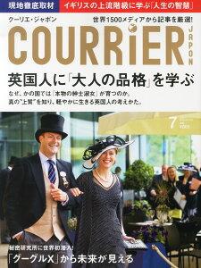 【楽天ブックスならいつでも送料無料】COURRiER Japon (クーリエ ジャポン) 2014年 07月号 [雑誌]