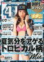 411 (フォー・ダブワン) 2014年7月号