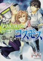 ダブルクロスThe 3rd Editionリプレイ・コスモス(3)