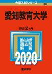 愛知教育大学 2020年版;No.88 (大学入試シリーズ) [ 教学社編集部 ]