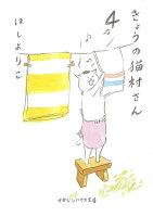 きょうの猫村さん(4)