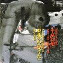 邦楽器による交響詩「平泉幻想」/箏・十七絃と女声合唱による「東北のわらべうた」 [ (伝統音楽) ]