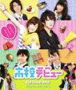 高校デビュー プレミアム・エディション【Blu-ray】(楽天ブックス)