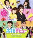 高校デビュー プレミアム・エディション【Blu-ray】