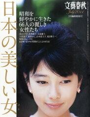 文藝春秋増刊 日本の美しい女 2014年 07月号 [雑誌]