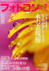 【楽天ブックスならいつでも送料無料】フォトコン 2014年 07月号 [雑誌]