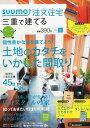 SUUMO注文住宅 三重で建てる 2014年 07月号 [雑誌]