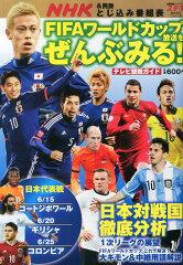 【楽天ブックスならいつでも送料無料】NHKウィークリーステラ増刊 FIFAワールドカップ放送をぜ...