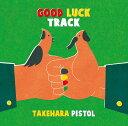 GOOD LUCK TRACK [ 竹原ピストル ]