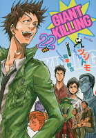GIANT KILLING 22巻