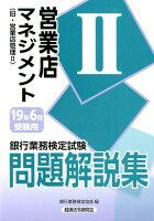 銀行業務検定試験営業店マネジメント2問題解説集(2019年6月受験用)