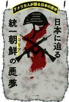 日本に迫る統一朝鮮の悪夢