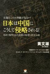 【楽天ブックスならいつでも送料無料】日本は中国にこうして侵略される! [ 黄文雄 ]