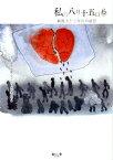 私の八月十五日(6) 戦後七十三年目の証言 [ 8・15朗読・収録プロジェクト実行委員会 ]