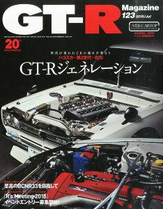 【楽天ブックスならいつでも送料無料】GT-R Magazine (ジーティーアールマガジン) 2015年 07月...