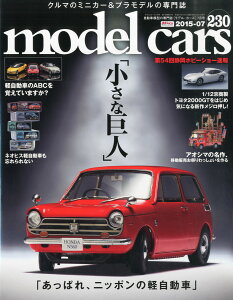 【楽天ブックスならいつでも送料無料】model cars (モデルカーズ) 2015年 07月号 [雑誌]