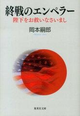 【送料無料】終戦のエンペラー [ 岡本嗣郎 ]