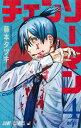 チェンソーマン 4 (ジャンプコミックス) [ 藤本 タツキ ]